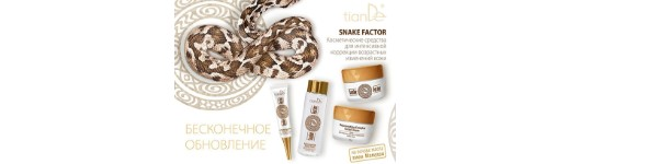 Snake Factor - for intensive correction of skin aging