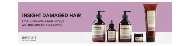 Brand series Damaged Hair - Damaged Hair Care