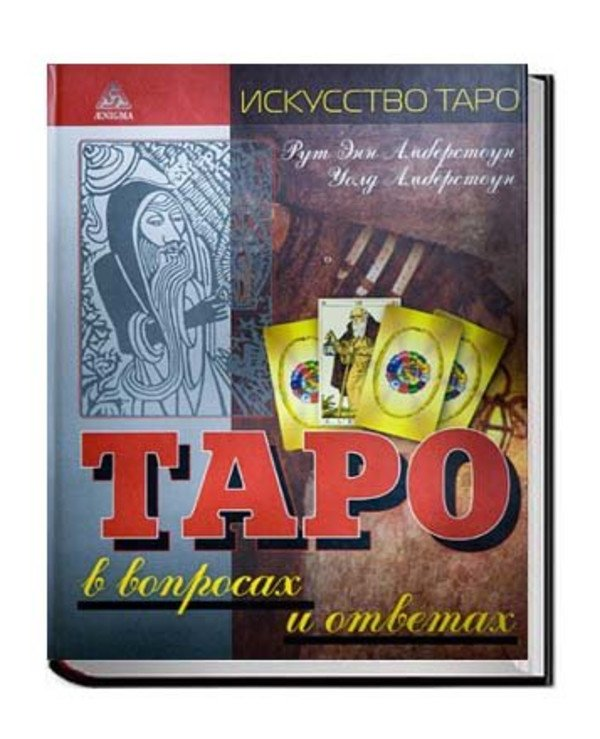 Книга Таро в вопросах и ответах - Рут Энн Амберстоун, Уолд Амберстоун Tarot Tips