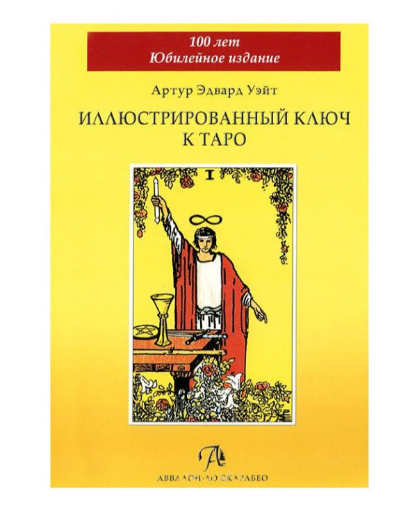 "The book ""The Illustrated Key to the Tarot"" by Arthur Edward Waite The Pictorial Key to the Tarot"