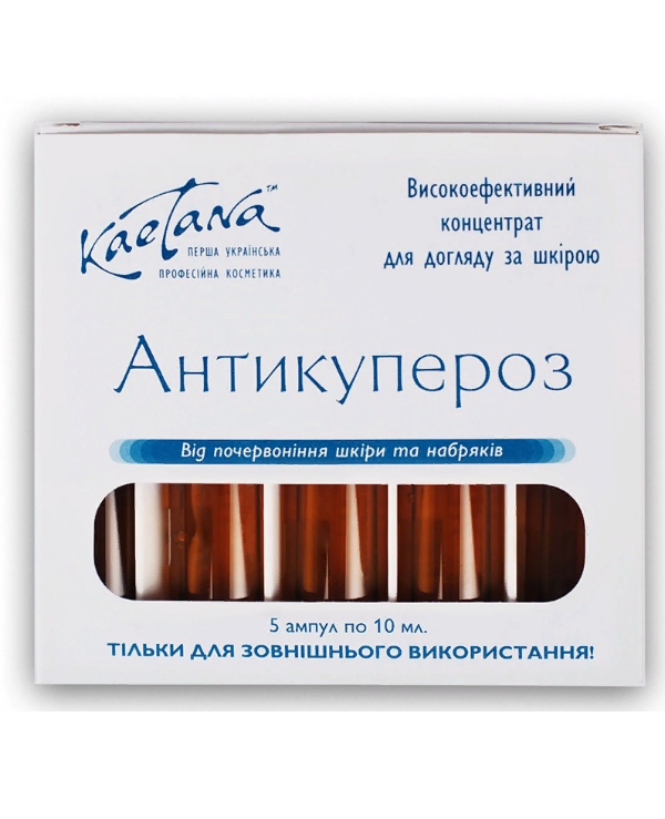 "Kaetana - Ampoules ""Antikuperoz"" High-viscosity concentrate from redness and swelling"
