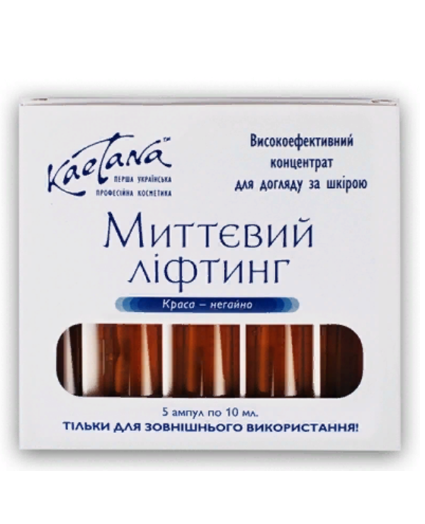 "Kaetana - Ampoules ""Instant Lifting"" Means with tightening action"