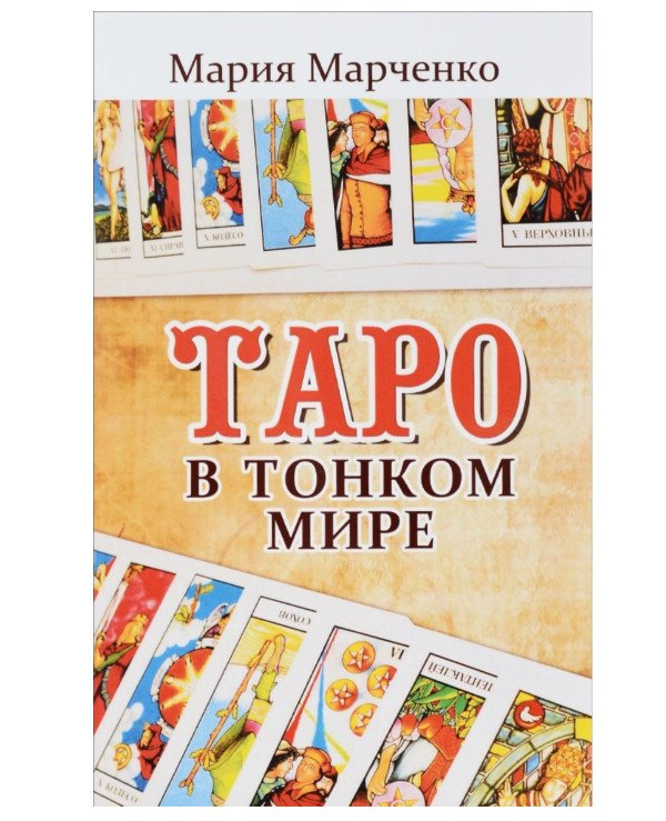 "The book ""Tarot in the Subtle World"" Maria Marchenko"